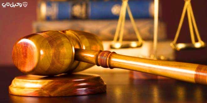مبحث وقف در قانون مدنی